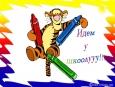 Idem u skoluu!