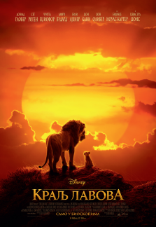 Lion King payoff za Cineplexx223