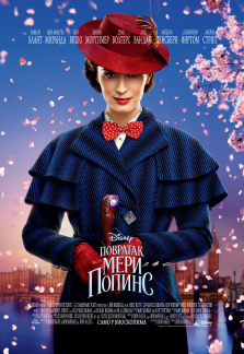 Mary Poppins Returns za Cineplexx223