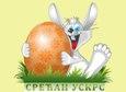 Sreecaan Uskrs!!!